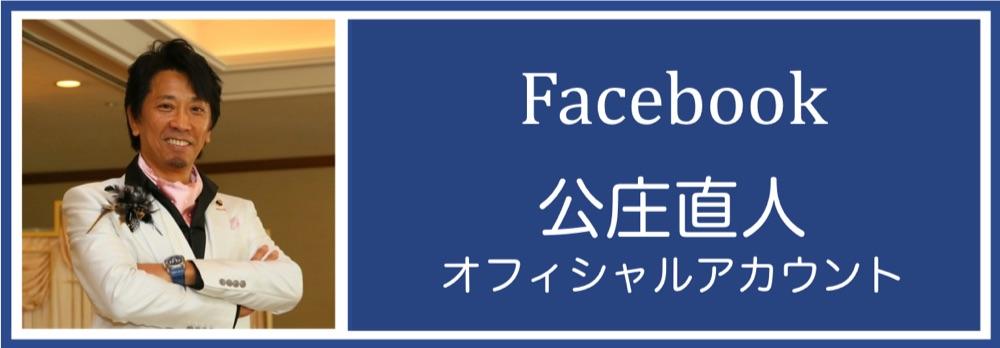 公庄直人Facebook
