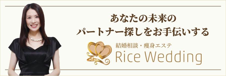riceweddingリンク