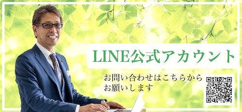 公庄直人公式LINEアカウント