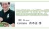 【ご感想】(株)M-ove  代表取締役    森本直様
